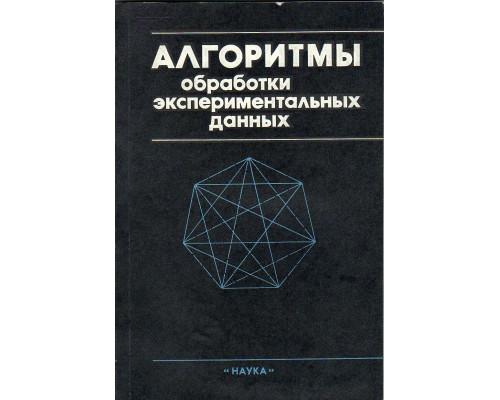 Алгоритмы обработки экспериментальных данных.