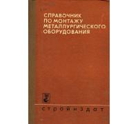 Справочник по монтажу металлургического оборудования.