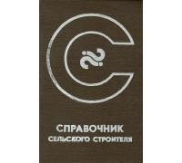 Справочник сельского строителя.