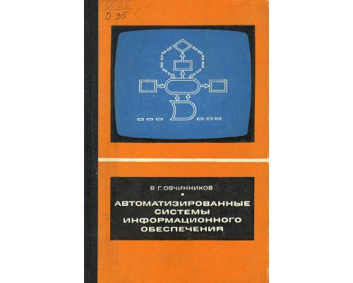 Автоматизированные системы информационного обеспечения.