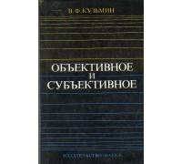 Объективное и субъективное (Анализ процесса познания).