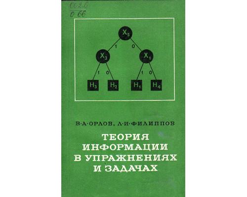 Теория информации в упражнениях и задачах.