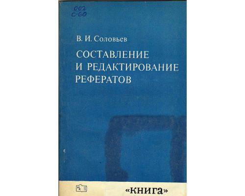 Составление и редактирование рефератов. Вопросы теории и практики.
