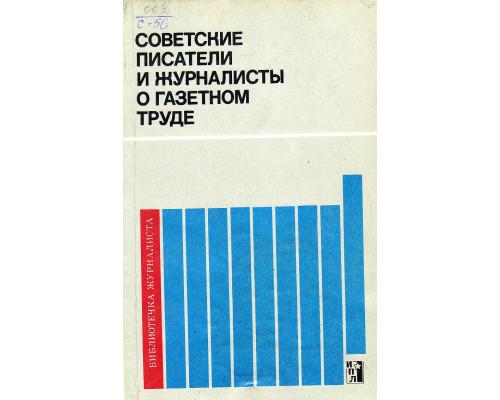 Советские писатели и журналисты о газетном труде.