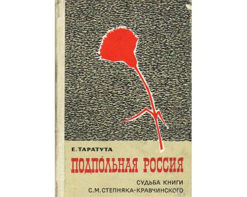 Подпольная Россия.