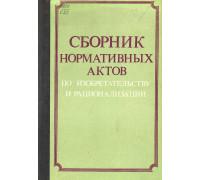 Сборник нормативных актов по изобретательству и рационализации.