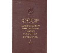 СССР Административно - территориальное деление Союзных республик. Январь 1965 года.