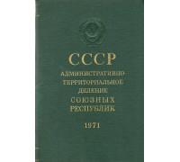 СССР административно-территориальное деление Союзных Республик. На 1 июля 1971 года.