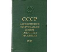 СССР административно - территориальное деление союзных Республик .