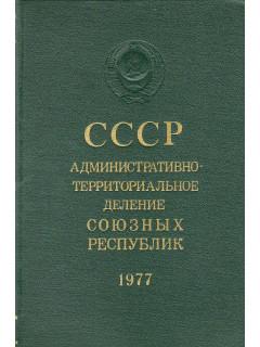 СССР. Административно-территориальное деление Союзных республик на 1 января 1977 года.