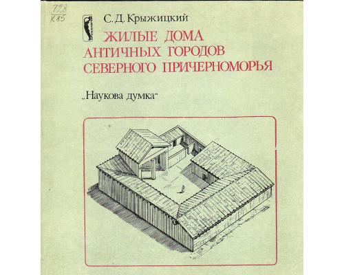 Жилые дома античных городов северного причерноморья. (VI в. до н. э. -IV в. н. э.)