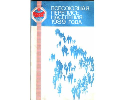 Всесоюзная перепись населения 1989 года