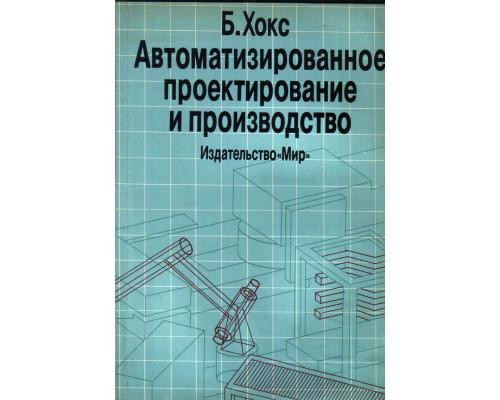 Автоматизированное проектирование и производство