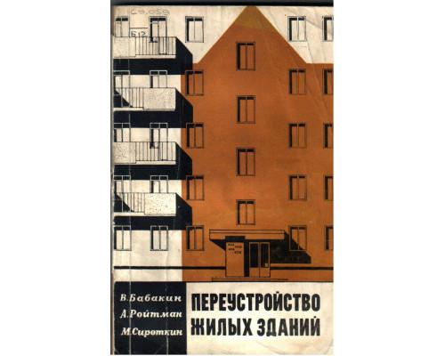 Переустройство зданий