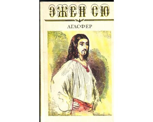 Агасфер (в 6 томах). Том 6
