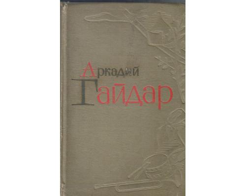 Аркадий Гайдар. Избранные произведения в 2 томах. Том 1
