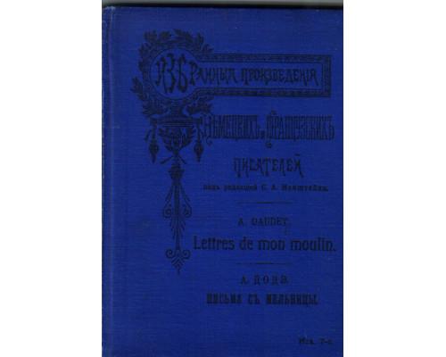 Lettres de mon moulin, et Contes du lundi/Письма с мельницы, и Понедельничные рассказы