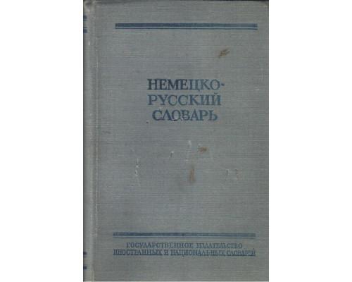 Немецко-русский словарь. Под ред Рахманова И.В.