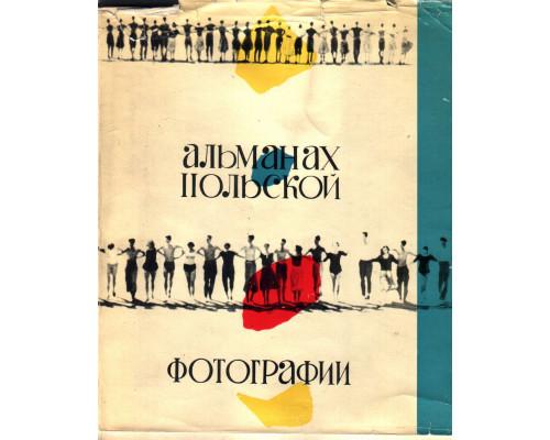 Polish photography almanac 1962 / Альманах польской фотографии 1960 года