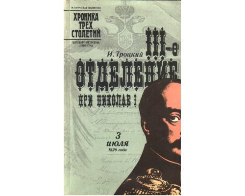 III-е отделение при Николае I. Жизнь Шервуда-Верного