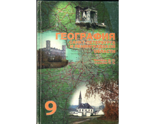География Санкт-Петербурга и Ленинградской области