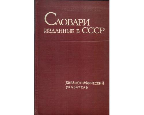 Словари, изданные в СССР