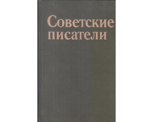 Советские писатели. Рекомендательный указатель литературы в помощь самообразованию молодежи
