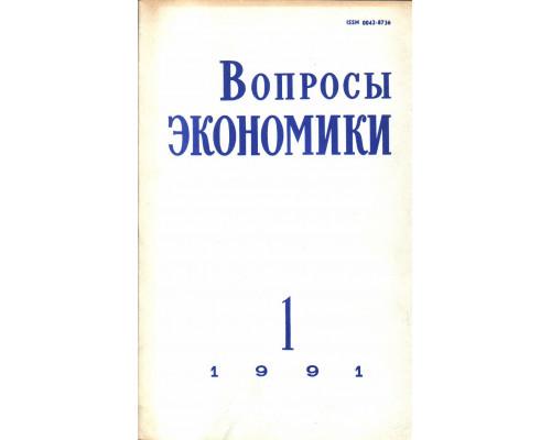 Вопросы экономики. Журнал. Номер 1. 1991 год