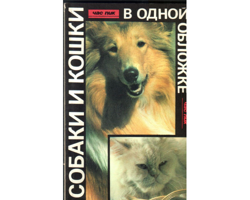 Собаки и кошки в одной обложке