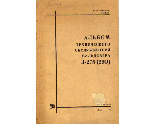 Альбом технического обслуживания бульдозера Д-275 (290)