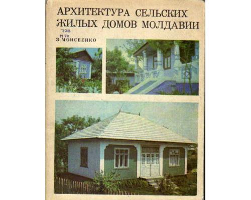 Архитектура сельских жилых домов Молдавии