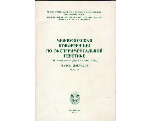 Межвузовская конференция по экспериментальной генетике(31 января — 5 февраля 1961 года)
