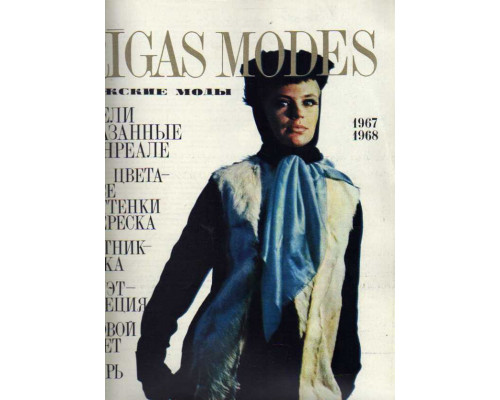 Rigas Modes. Журнал. Рижские моды 1967 — 1968