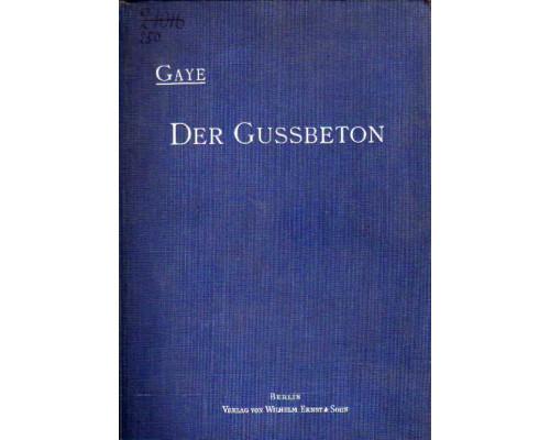 Der Gussbeton und seine Anwendung im Bauwesen. Литой бетон и его применение в строительстве
