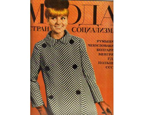 Альбом  `Мода стран социализма` 1966.