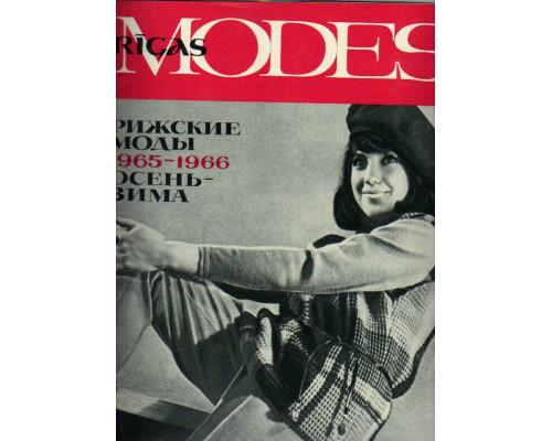 Rigas modes. Рижские моды 1965-1966