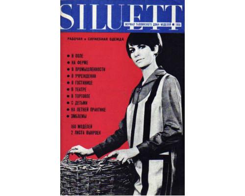 Siluett/ Силуэт. Журнал таллинского дома моделей. Рабочая и служебная одежда. 1968 г.