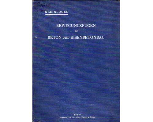 Bewegungsfugen im Beton- und Eisenbetonbau. Деформационные швы в бетонном и железо-бетонном строительстве