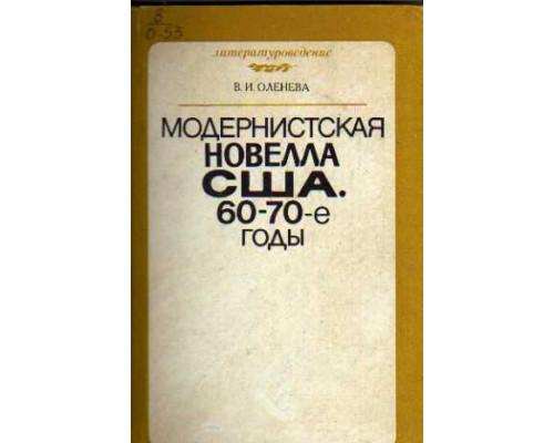 Модернистская новелла США. 60 - 70-е годы