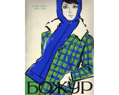 Божур. Осень-зима 1967 №36