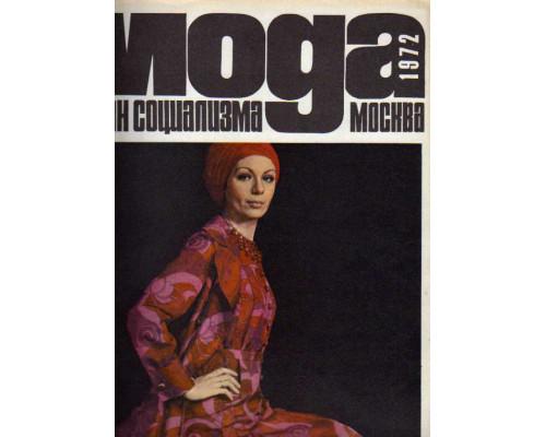 Мода стран социализма. 1972 г. Журнал. Ежегодное иллюстрированное издание Министерства легкой промышленности СССР