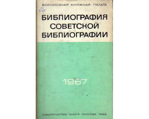 Библиография советской библиографии. 1967