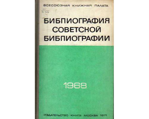 Библиография советской библиографии. 1968