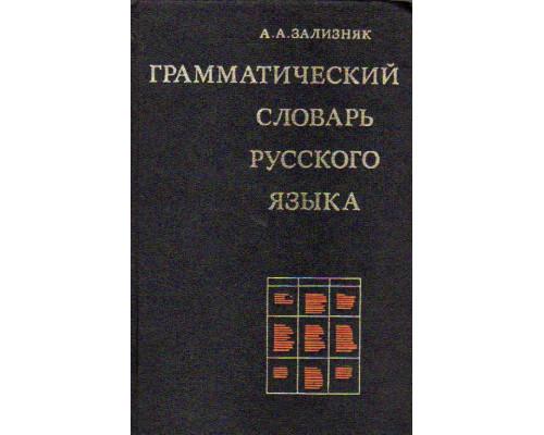 Грамматический словарь русского языка: словоизменение