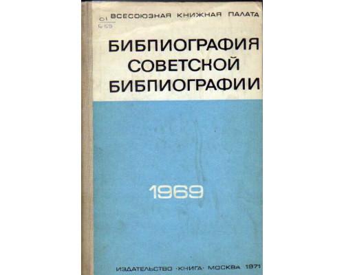 Библиография советской библиографии. 1969