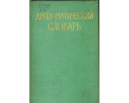 Дипломатический словарь в трех томах. Тома 1,2,3