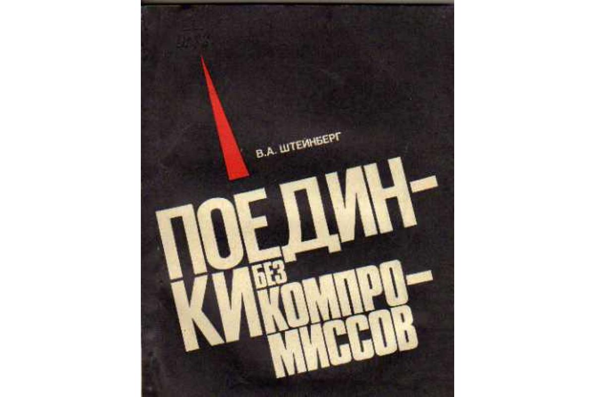 1976 года книжечка...