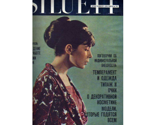 Siluett. Силуэт. Журнал. 1965  год
