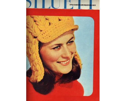 Siluett. Зима 1969/70