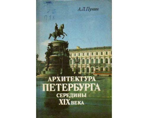 Архитектура Петербурга середины XIX века